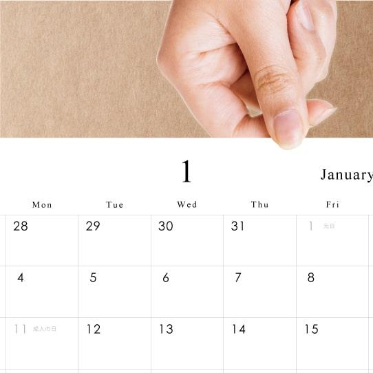 いつものカレンダー